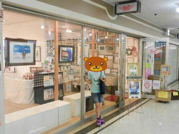 『かとうくみ展in神戸』に行きました~♪