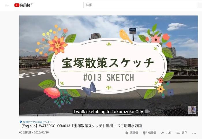 【動画】「#013宝塚散策スケッチ」英語と日本語の字幕を入れて動画作りました☆☆☆