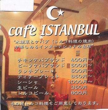 カフェイスタンブールチラシ