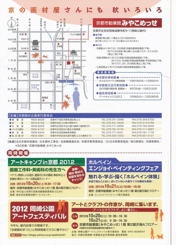 20120926画材祭り等 (6)