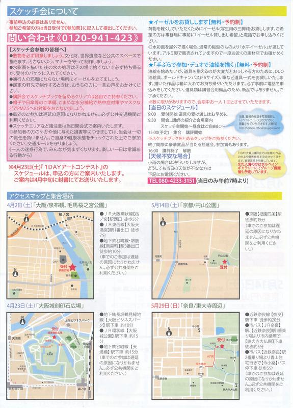 03ホルベイン春のアートイベント (4)
