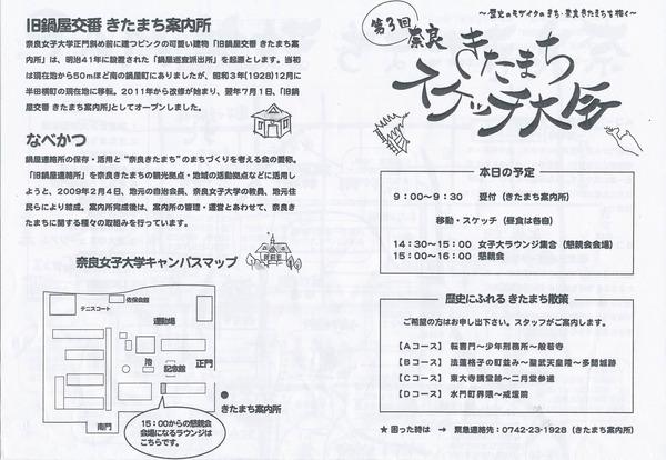 07奈良きたまちパンフレット (3)