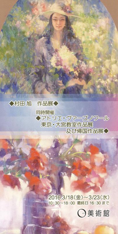 18村田旭展覧会