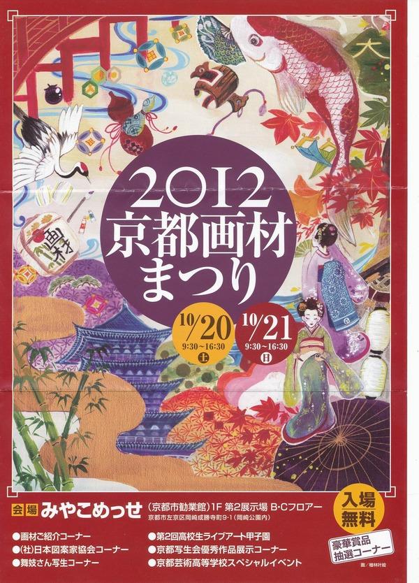 20120926画材祭り等 (7)