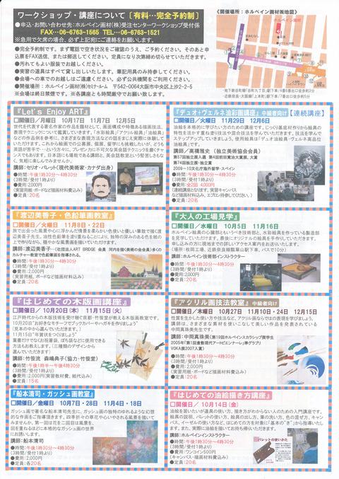 ホルベインエンジョイペインティング2011秋 (3)