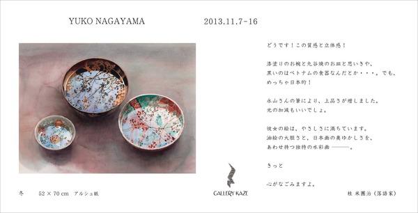 永山裕子さんの大阪個展は今日から開催♪