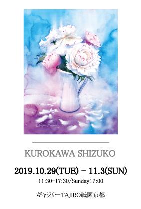 2019.10.29-11.3黒川しづこ個展DM
