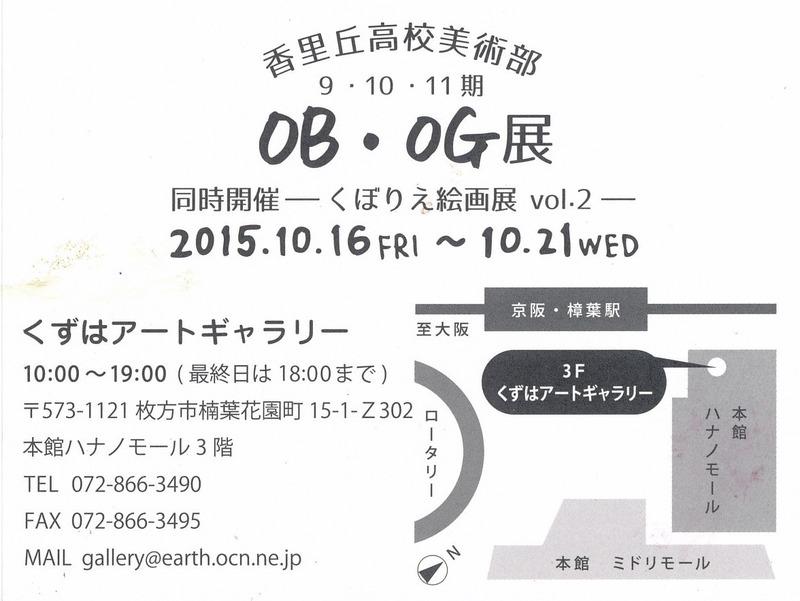 10くぼりえさん個展(3)
