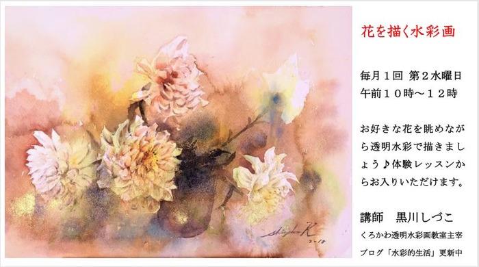 2018.12花の水彩画チラシ