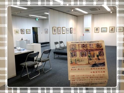 第二回 黒川しづこ透明水彩画展&教室展 明日(9/4)から開催です☆☆