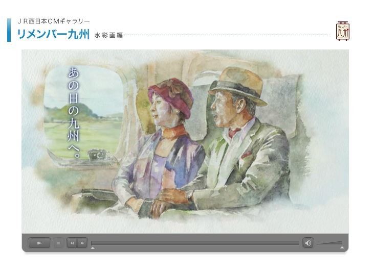 26JR西日本CM水彩画編大友義博先生画
