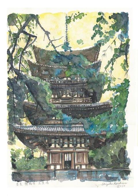 透明水彩画作品「奈良 興福寺 五重塔」