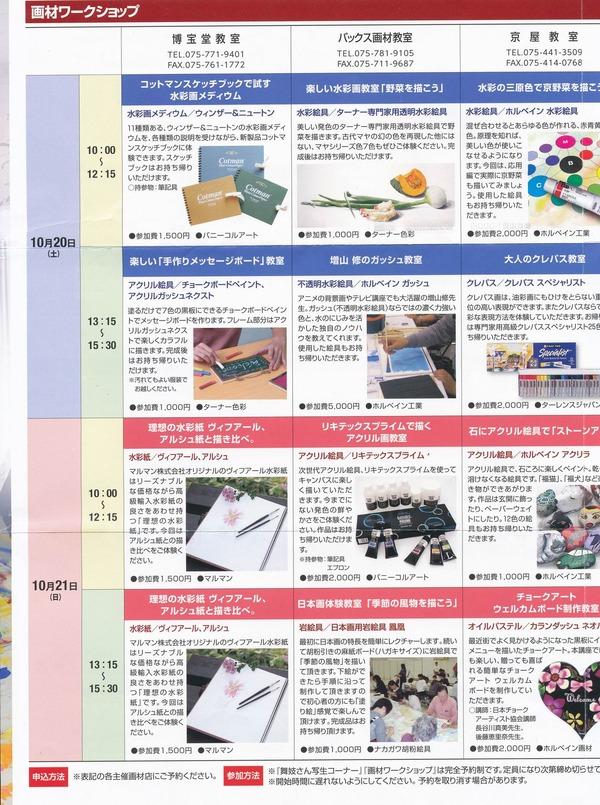 20120926画材祭り等 (4)