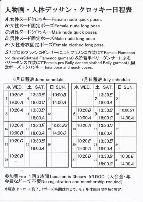 ミケランジェロ日程表