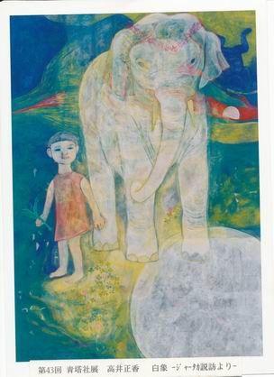 日本画 高井正香 (5)