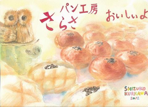 透明水彩画『パン工房さらさ』を描きました♪