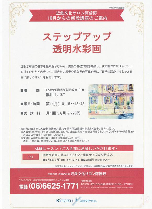 22阿倍野サロン透明水彩画講座チラシ