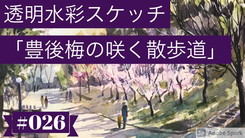 【動画】透明水彩スケッチ「豊後梅の咲く散歩道」メイキング🎥