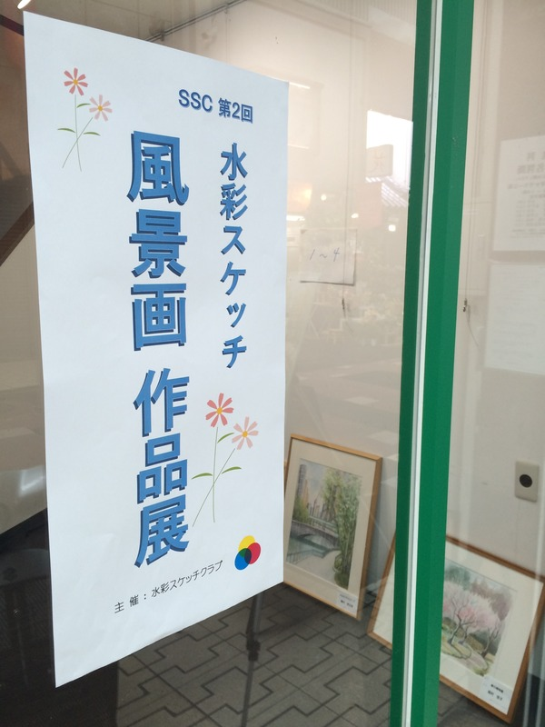 SSC「第二回水彩スケッチ風景画作品展」特集