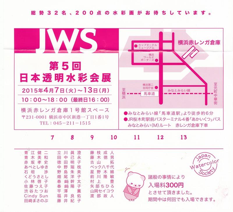 二年半ぶりの横浜~♪第5回日本透明水彩会展を観に行きま~す♪