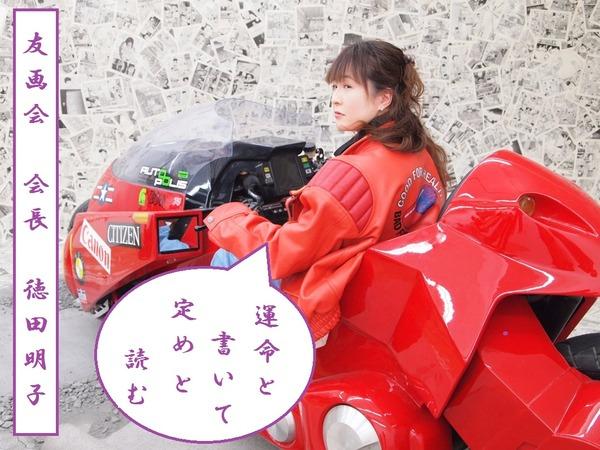 23徳田さん写真