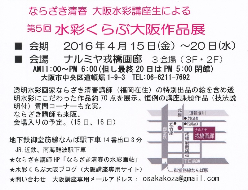 15-20第5回水彩くらぶ大阪作品展案内裏