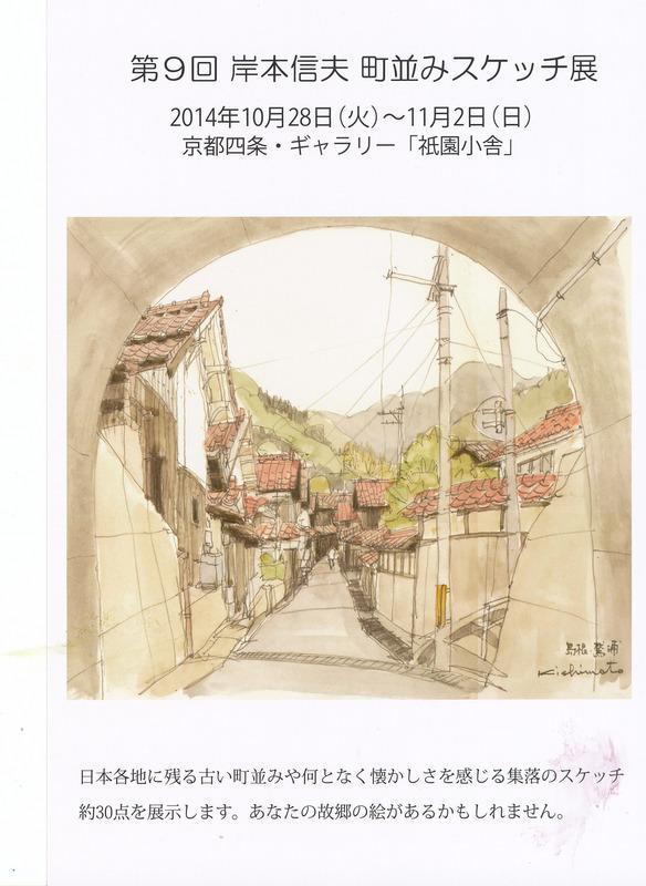 2014年秋水彩画展覧会情報 (5)