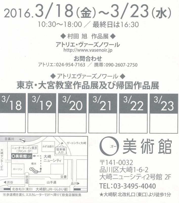 18村田旭展覧会2
