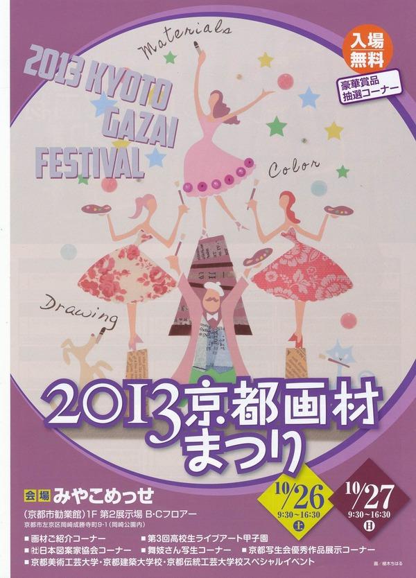 """今年も""""京都画材祭り""""の季節がやってきました♪ & 夏の空お届け"""