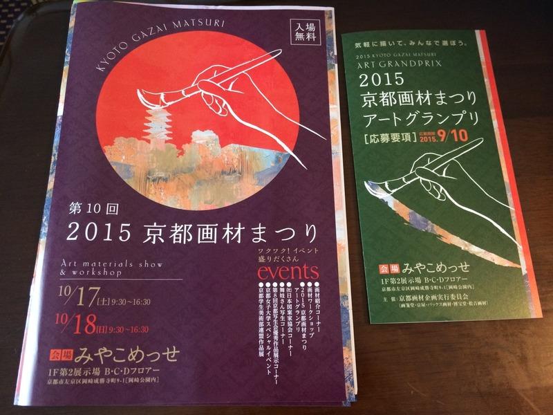 今年も!2015京都画材祭りが10/17(土)10/18(日)に開催されます☆