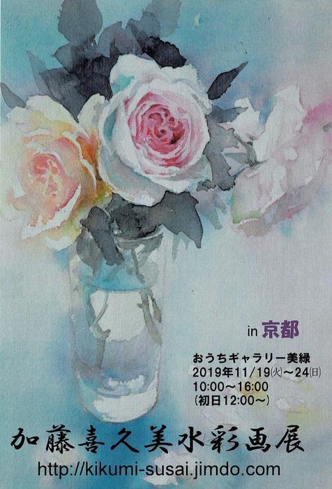くろかわ透明水彩画教室用語集(一部)&秋のアート情報♪