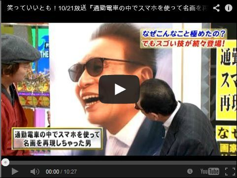 """祝☆山岡セイコウさん""""笑っていいとも!""""御出演★★"""