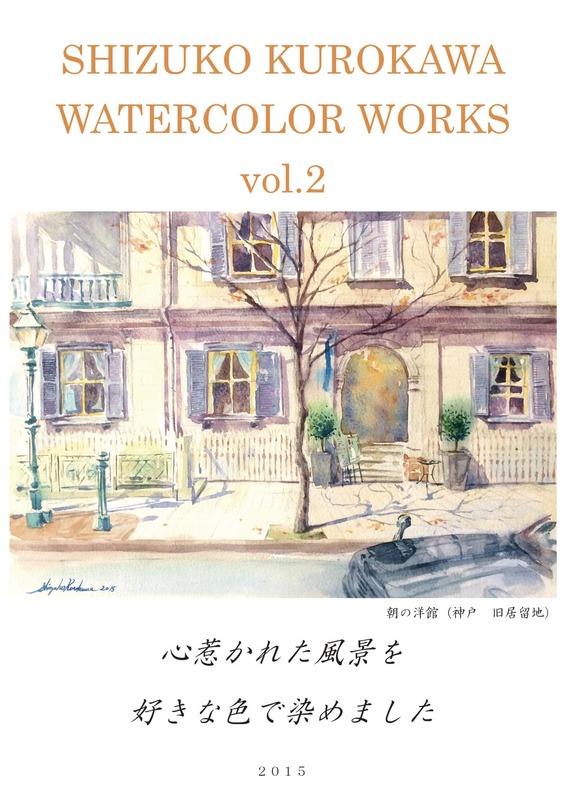展覧会場での作品集Vol.2の販売&デモンストレーションのお知らせ