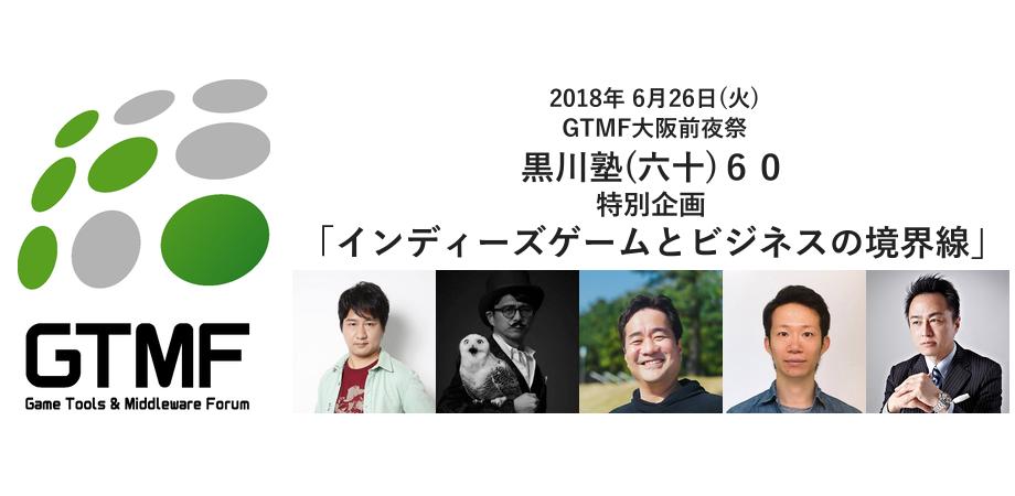 GTMF2018_黒川塾60バナー