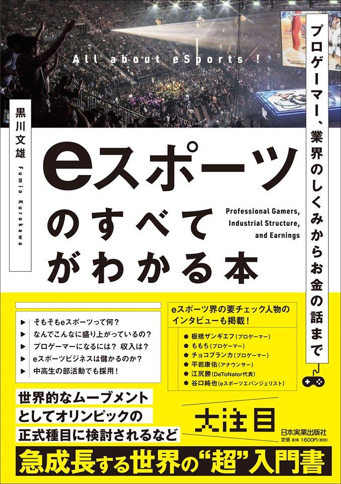 eスポーツ書籍書影 最終版
