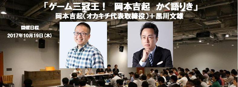 黒川塾54_バナー再度調整版