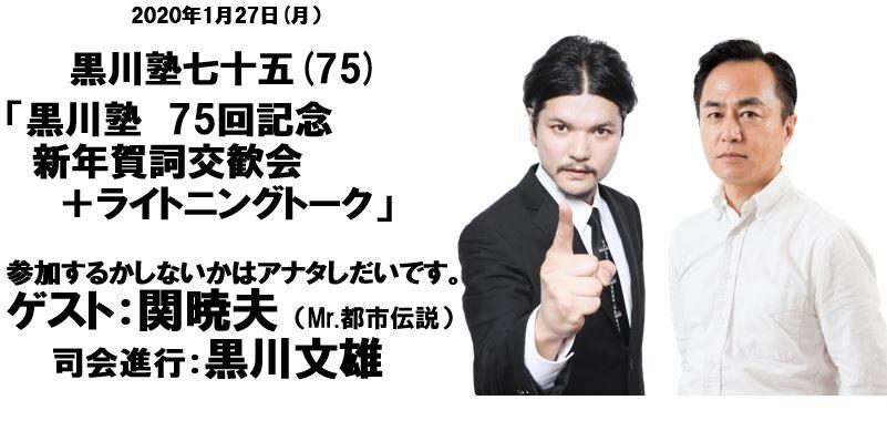 黒川塾_75_バナー_関さん露出版