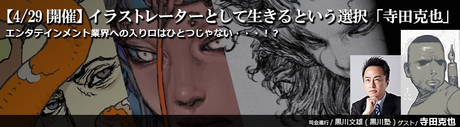 peatix_寺田克也さん_案1