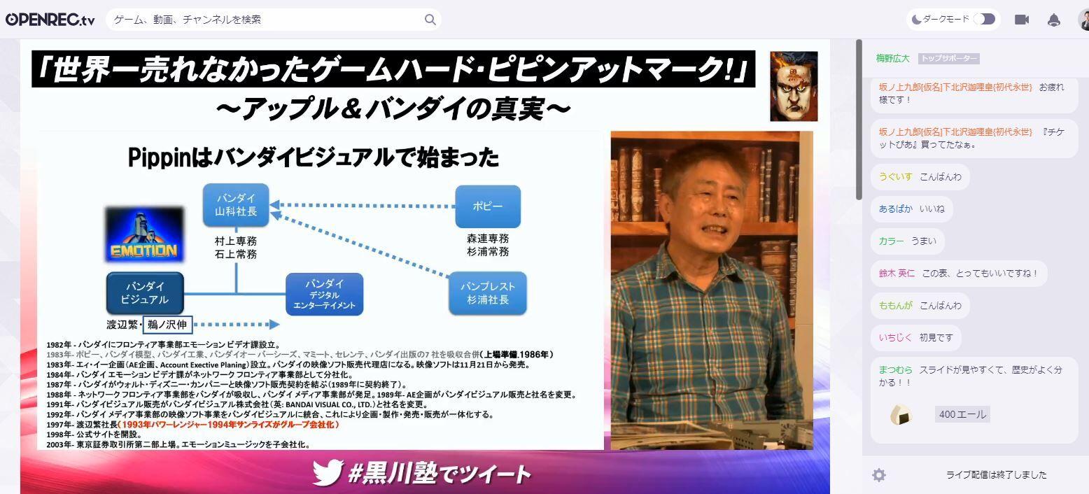 OPENREC.tv黒川文雄社長のキャプチャ