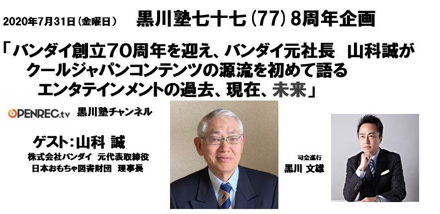 黒川塾_77_バナー改定版