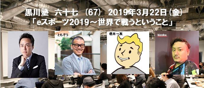 黒川塾_67_バナーFB