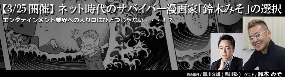 suzukimiso_banner