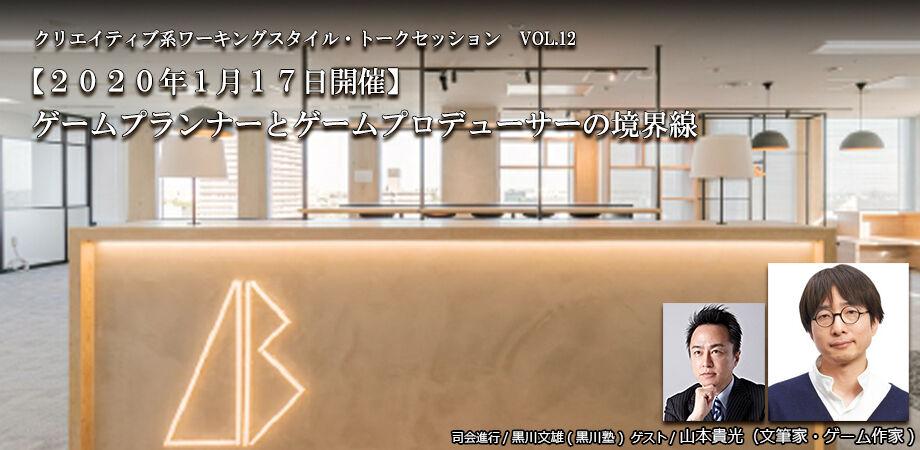 vol.12_松戸市コンテンツ事業者連絡協議会バナー