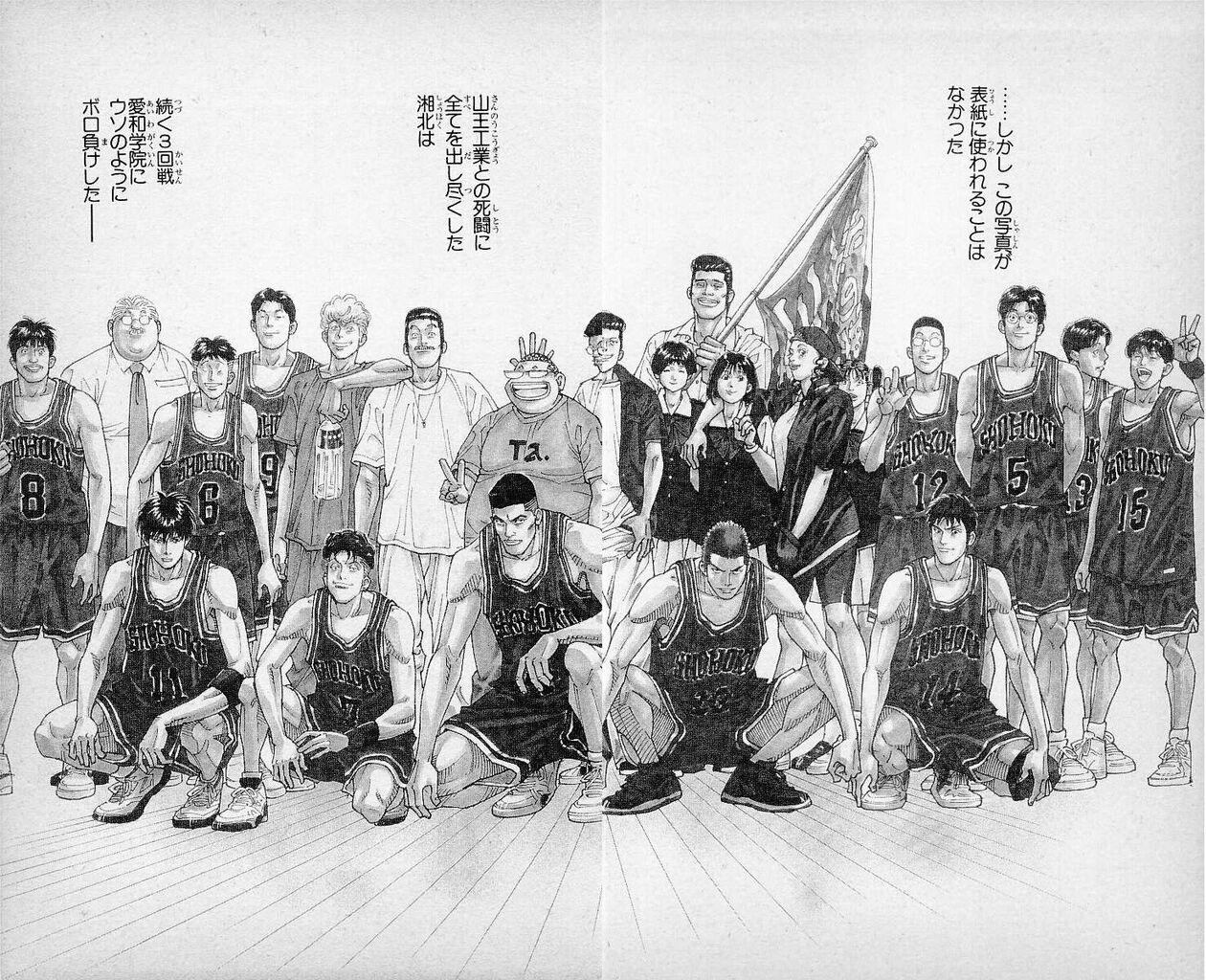 スラムダンク】何で湘北高校は愛和学院にウソのようにボロ負けしたの ...