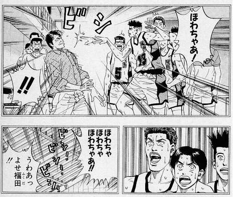 ふくちゃん スラムダンク