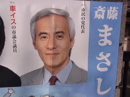 Saitou Masashi 1