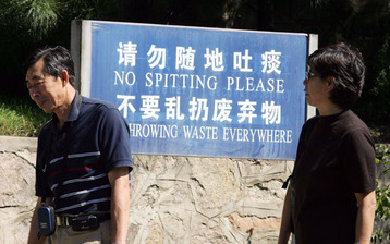 chinese no spitting