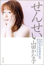 Yamada Kanako 001