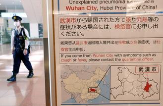Japan airport notification 3