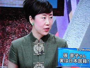 Cho Keiko 2